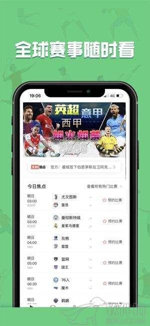 黑白直播app下载最新版安卓