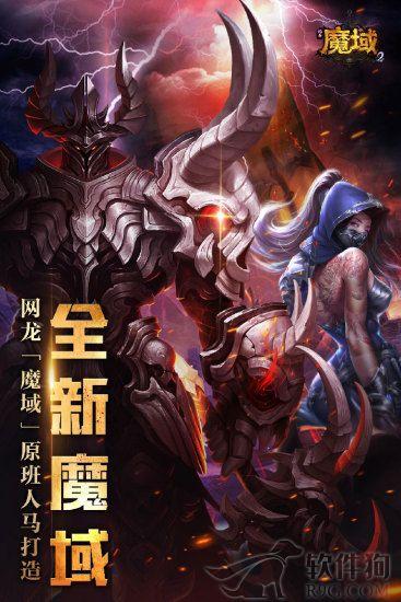 风暴魔域2手游官方正版免费下载