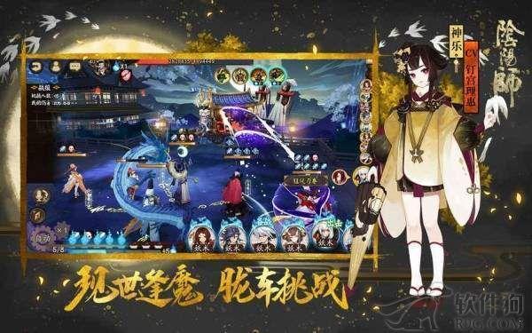 阴阳师手游四周年版免费下载
