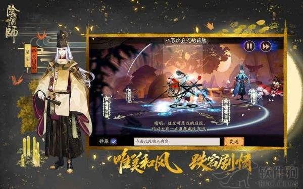 网易阴阳师手游官方2020最新版下载