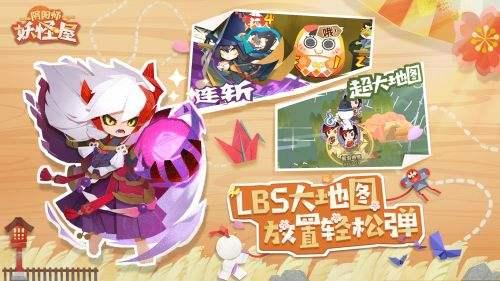 网易阴阳师妖怪屋游戏最新版本免费下载