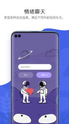 轻叙app官方2020下载安装