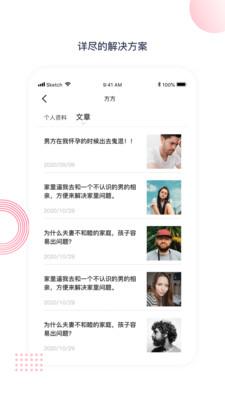 情感学院官方正版app下载安装