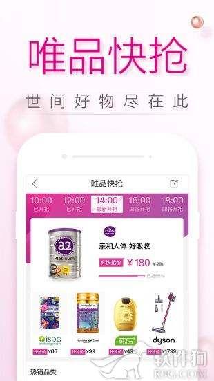 唯品会app官方手机版下载