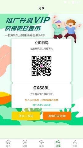 小小影视看片app安卓最新版