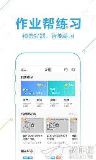 百度作业帮app手机版客户端下载