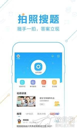 作业帮直播课app官方下载