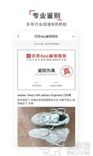 识货app安卓最新版本免费下载