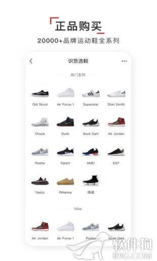 识货app正品手机版官方下载