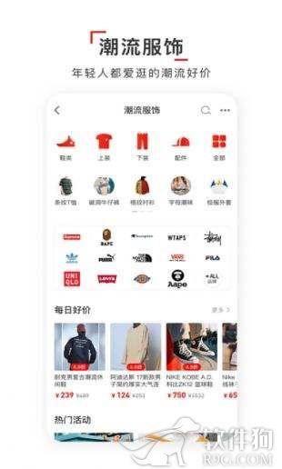 2020识货app客户端