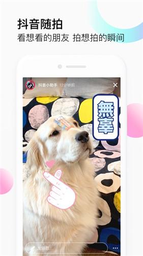 抖音成短视频app截图3