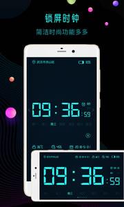 手机锁屏时钟动态壁纸软件免费下载