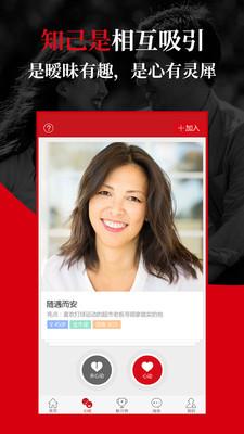 知己交友app中年人婚恋社区下载安装