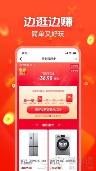 京东极速版赚钱app手机客户端