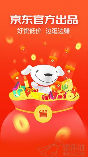 京东极速版app官方正版免费下载