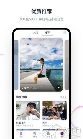 网易音街app手机K歌软件免费下载