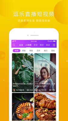 逗乐直播app官方正版下载安装