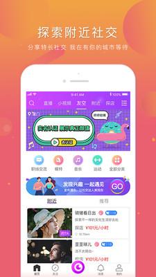 2020逗乐直播app安卓最新版下载