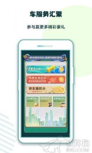 平安好车主app手机客户端