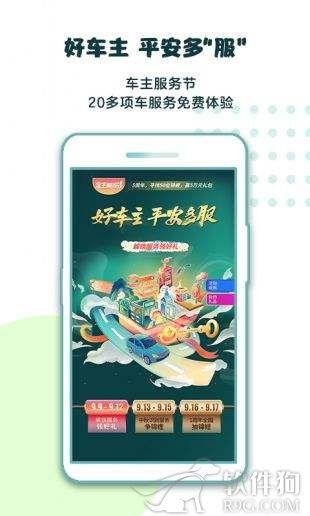 中国平安好车主app买车险免费下载