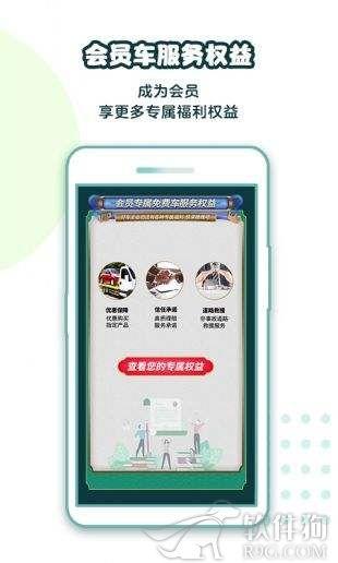 平安好车主app安卓最新版本下载安装