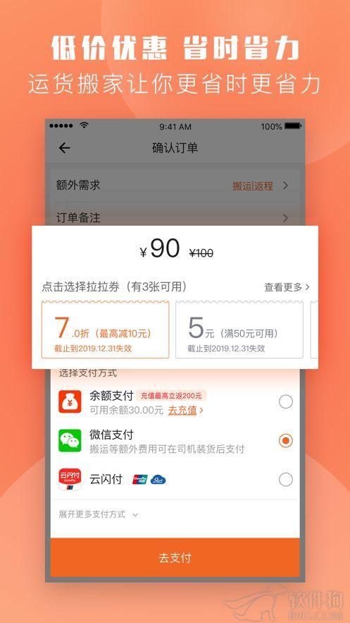 货拉拉软件app官方手机版下载
