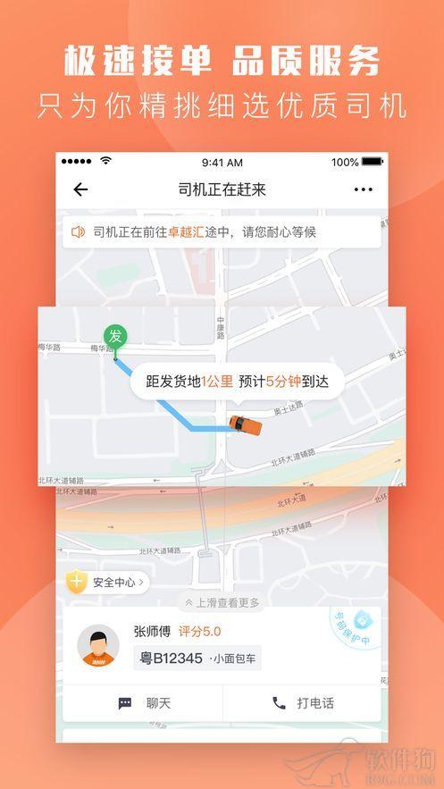 货拉拉司机版app软件下载