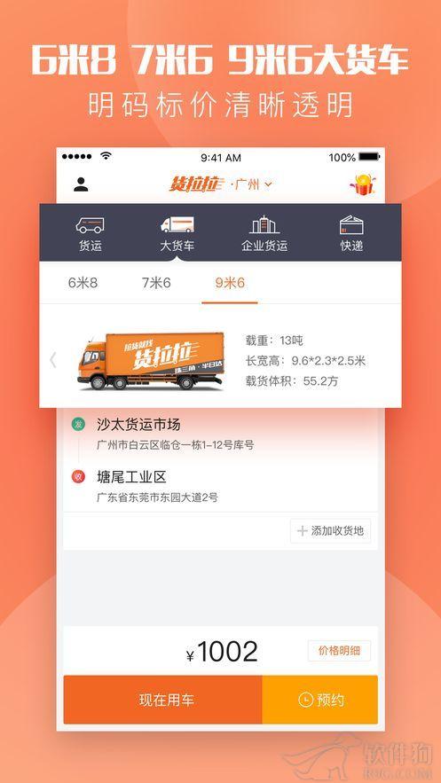 2020货拉拉安卓最新版app免费下载