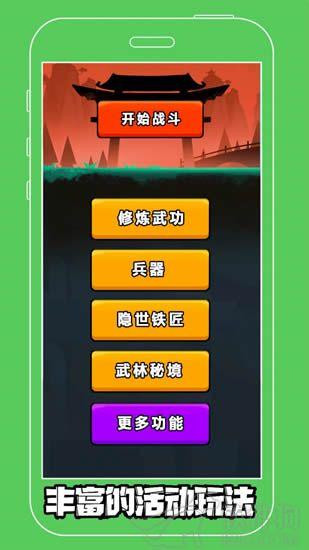 火柴人大侠官方最新版手游免费下载