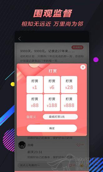 66目标打卡app官方版下载安装