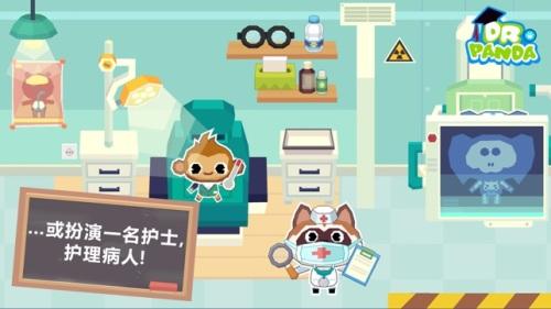 熊猫博士学校完整版免费下载