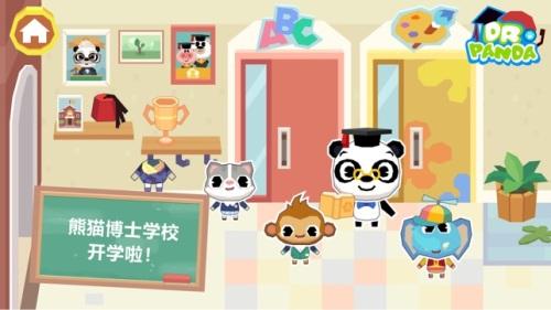 熊猫博士学校全部解锁破解版免费下载