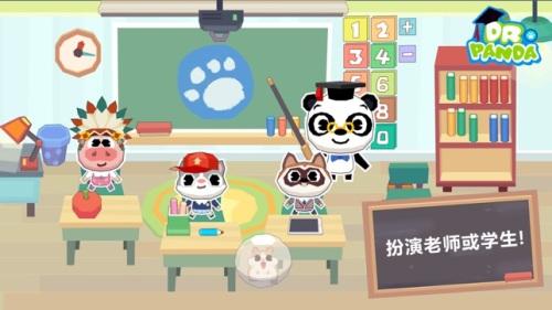 2020熊猫博士学校最新破解版下载安装