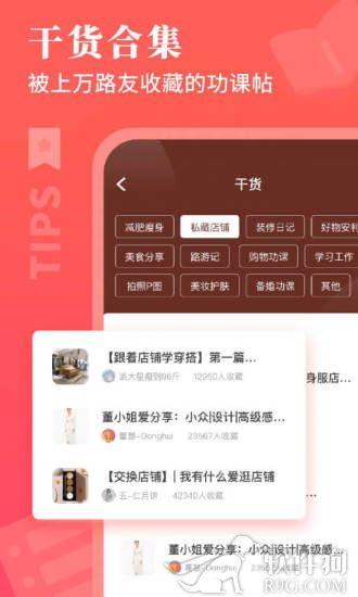 路口app最新版本免费下载