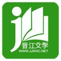 晋江文学城官方正版app