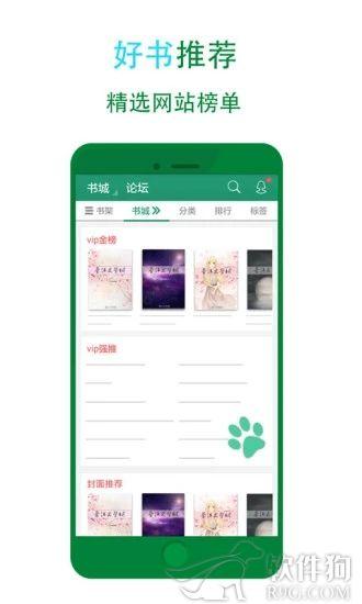 晋江文学城官方正版app下载