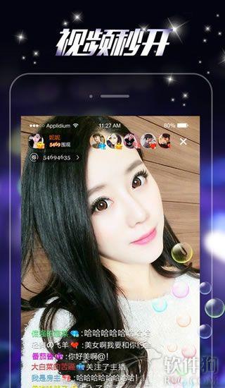 麻椒直播app免会员登录版