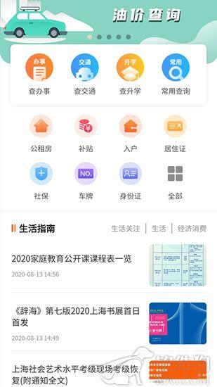 本地宝app手机版软件下载安装