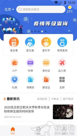 本地宝app官方下载
