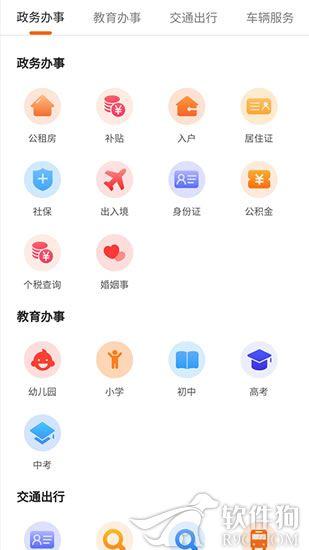 本地宝app安卓版客户端