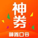 神券口令app