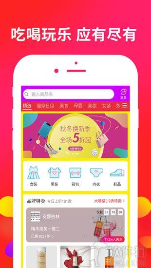 神券口令app官方正版