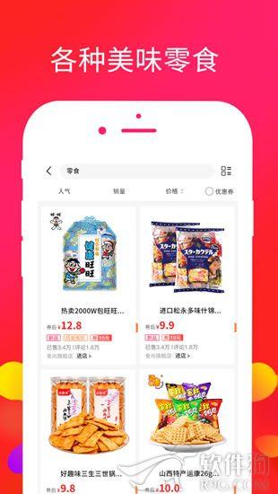 神券口令app购物领券平台下载安装