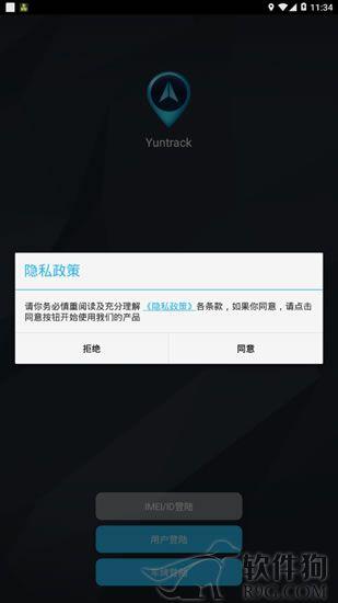 Yuntrack软件官方正版下载安装