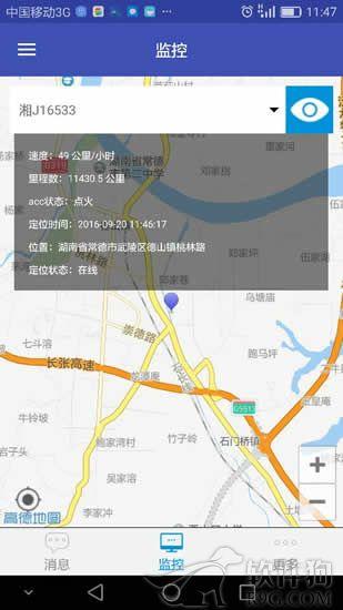 宏地星网app手机版免费下载