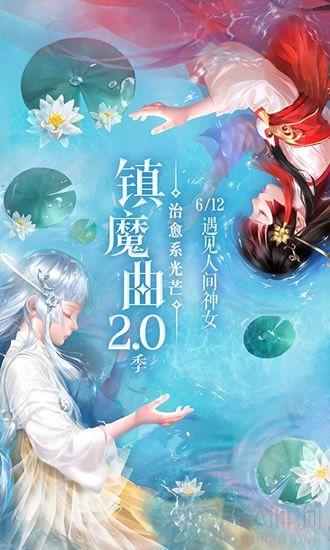 镇魔曲2.0季手游官方正版