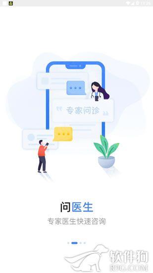 厦门市第五医院app安卓官方下载安装