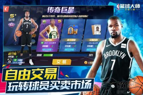NBA篮球大师官方正版客户端下载