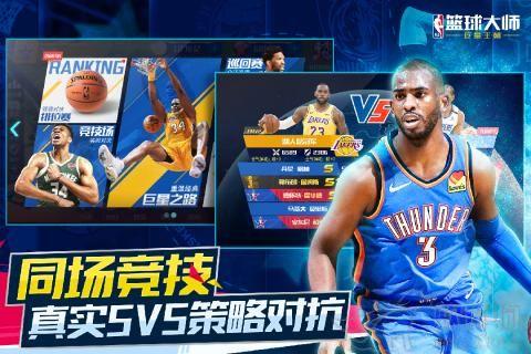 NBA篮球大师手游安卓版下载