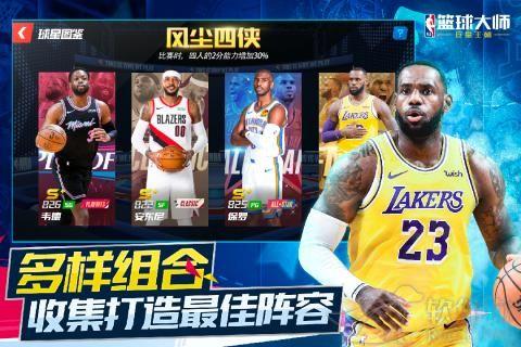 NBA篮球大师九游版下载安装